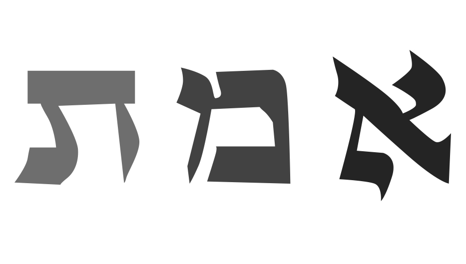 emet (truth) in Hebrew